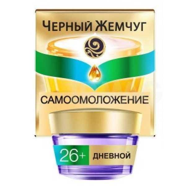 Черный жемчуг Крем для лица  26лет  Дневной  для для нормальной и комбинированной кожи Самоомоложение Нов.Дизаин