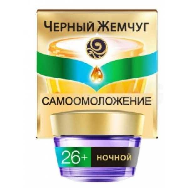 Черный жемчуг Крем для лица  26лет  Ночной для любой кожи Самоомоложение Нов.Дизаин