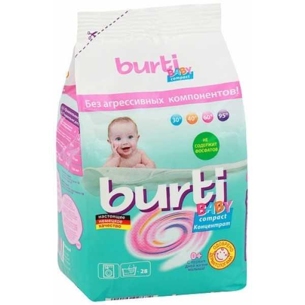 Порошок-концентрат Burti Baby compact для детского белья, 900 гр